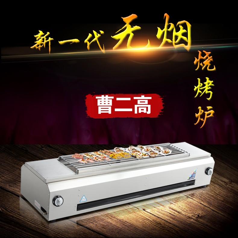 曹二高燃气商用无烟烧烤炉煤气液化气烤生蚝烤串烤面筋烤肉机炉子
