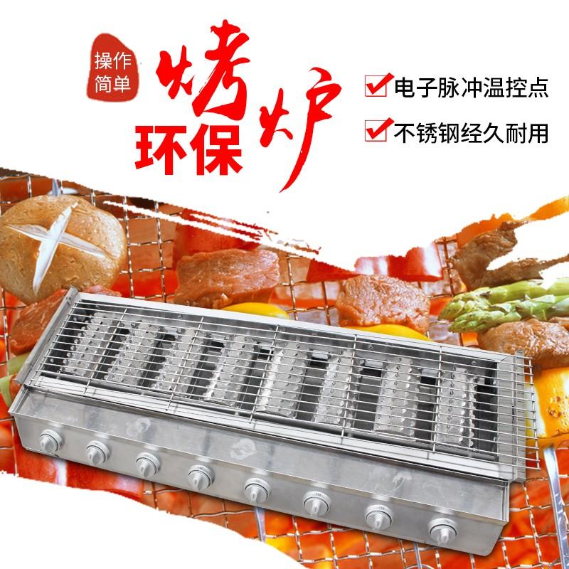 金利旺不锈钢环保烧烤炉无烟液化气烧烤炉煤气烤炉商用烧烤炉