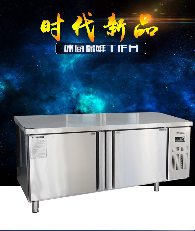 冰厨保鲜工作台 保鲜柜 冰箱工作台 冰箱 冷柜 单温保鲜柜